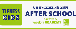 カラダとココロが育つ場所 TIPNESS KIDS AFTER SCHOOL supported by wisdom ACADEMY